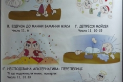 2012.08.22. Курс Мойсей
