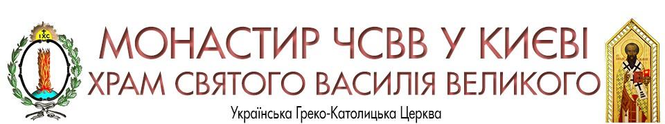 Монастир Св. Василія Великого у Києві