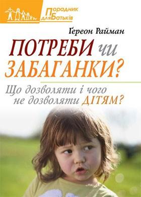 1162_-potreby-szy-zabaganky_3