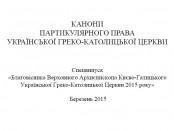 Ознайомитися з Канонами партикулярного права Української Греко-Католицької Церкви
