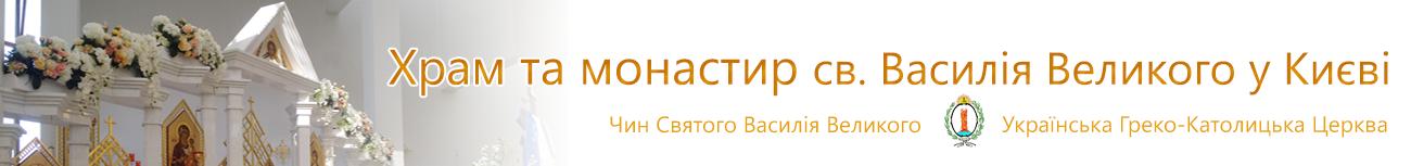 Храм та монастир св. Василія Великого у Києві