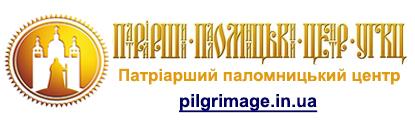 паломництво - банер