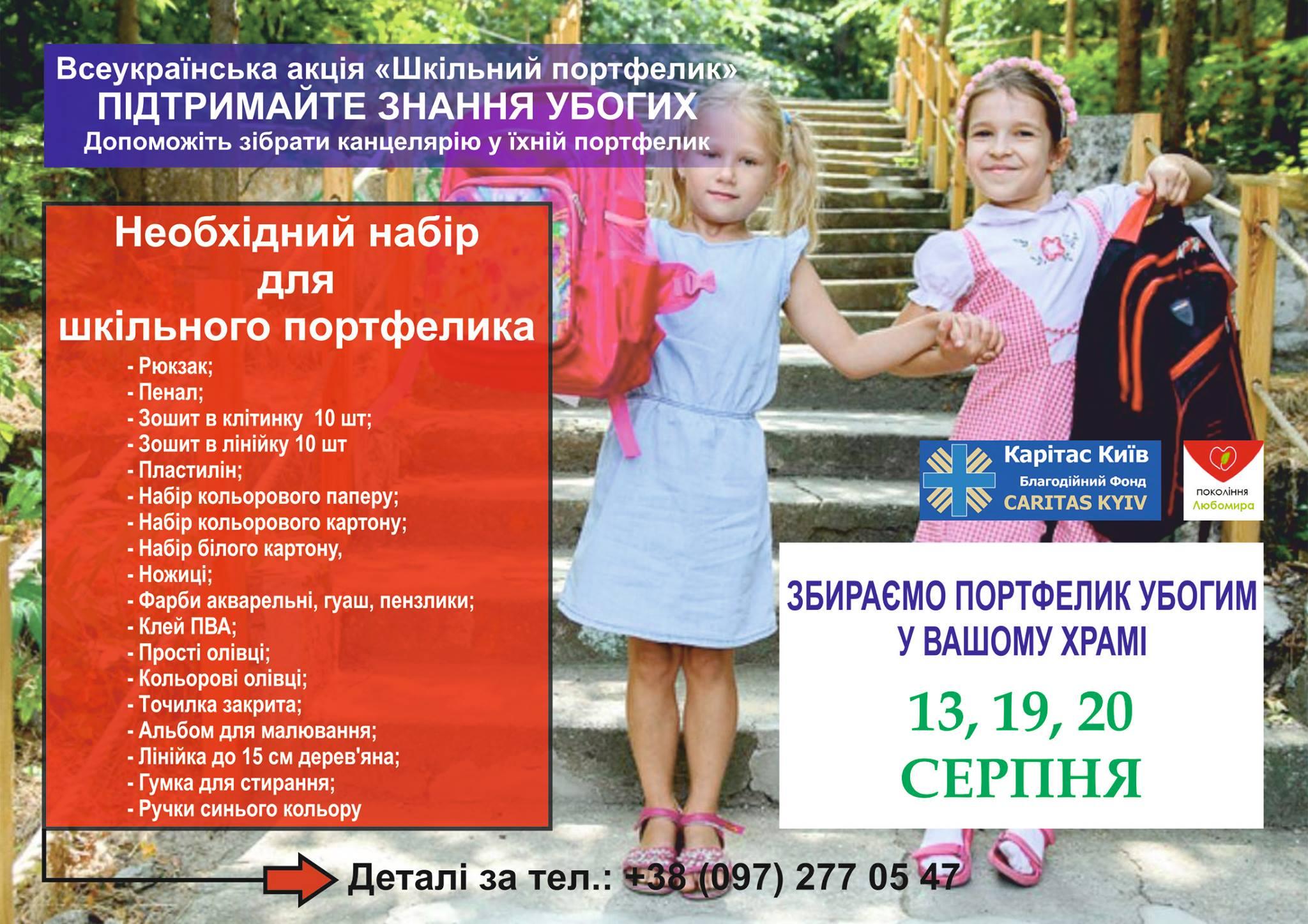 Всеукраїнська благодійна акція «Шкілький портфелик»